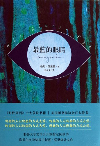 9787544257206: The Bluest Eye (Chinese Edition)