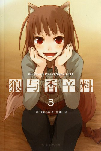 9787544257725: Spice and Wolf-Season 5 (Chinese Edition)