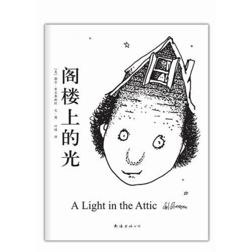 9787544257848: A Light in the Attic (Chinese Edition)