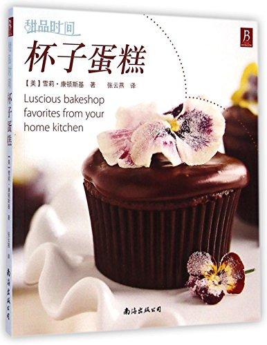 9787544258487: Luscious Bakeshop Favorites from Your Home Kitchen (Chinese Edition)