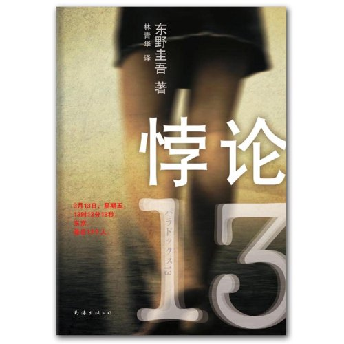 Paradox 13 Keigo Higashino (Author) Genuine brand new](Chinese Edition): BEN SHE.YI MING