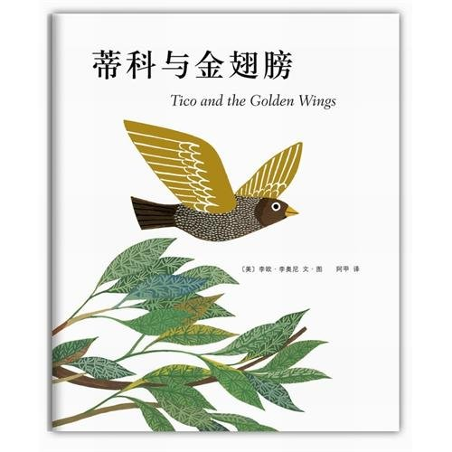 9787544261791: Tico and the Golden Wings (Chinese Edition)