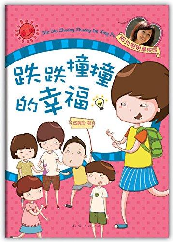 Invigorated happiness(Chinese Edition): WU MEI ZHEN