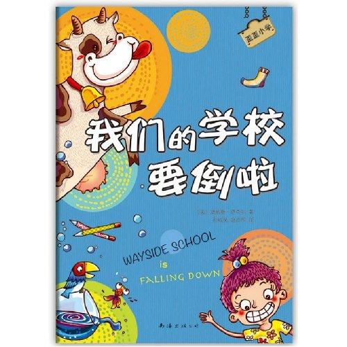Schools should pour it(Chinese Edition): MEI LU YI