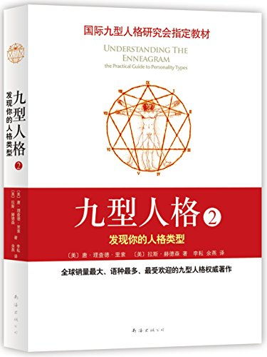 The Enneagram: Discover Your Personality Type (new version)(Chinese Edition): MEI ) TANG LI CHA DE ...