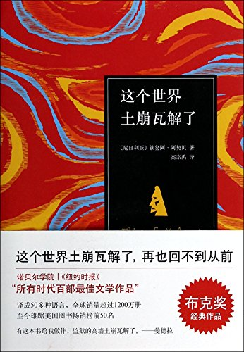 9787544263825: Things Fall Apart (Chinese Edition)