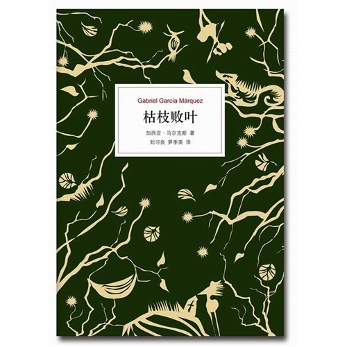 Dead Twigs and Withered Leaves (Chinese Edition): Columbia) Garcia Marcos