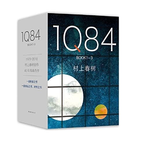 1Q84 ( full 3 ) Haruki Murakami(Chinese Edition): RI ) CUN SHANG CHUN SHU