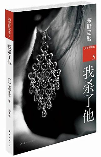 The Kaga Holmes 5 Keigo Higashino: I killed him(Chinese Edition): RI ) DONG YE GUI WU