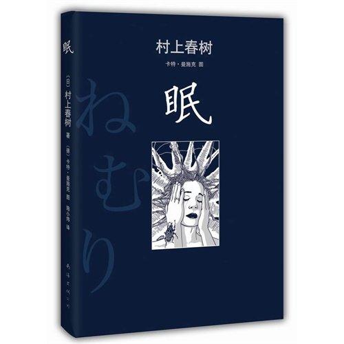 Sleep (Hardcover) (Chinese Edition): Murakami, Haruki