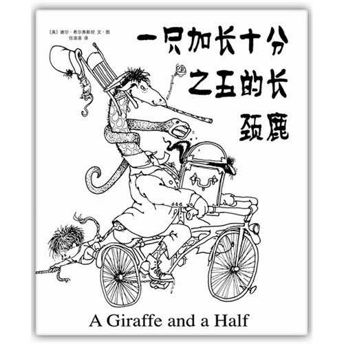 9787544265775: A Giraffe and a Half