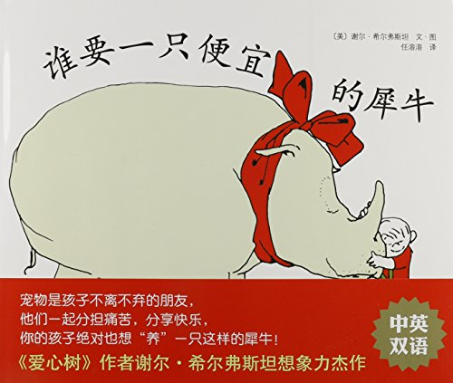 9787544265805: Who Wants a Cheap Rhinoceros? (Chinese Edition)