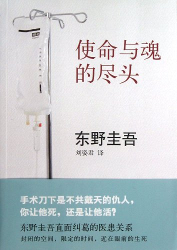 9787544266178: The End of Mission and Soul (Chinese Edition)