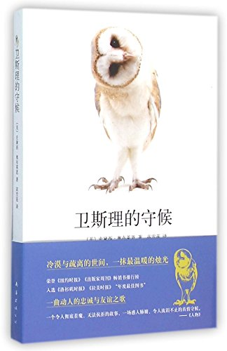 9787544266710: Wesley the Owl(chinese Edition)卫斯理的守候