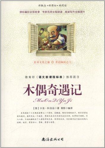 9787544266925: The Adventures of Pinocchio