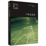 9787544268172: POSTMORTEM(Chinese Edition)
