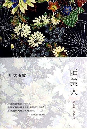 9787544268868: Sleeping Beauty ( Nobel laureate Yasunari Kawabata classics . new hardcover edition. Yu Hua portrait recommended )(Chinese Edition)