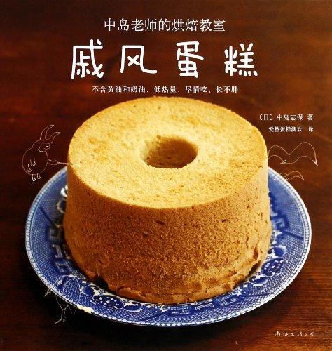 9787544269148: Chiffon Cake(Chinese Edition)