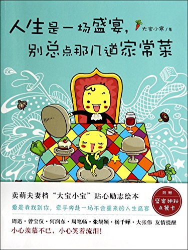 9787544270007: A Different Life (Chinese Edition)