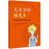 9787544270786: Victor. the fool for the children(Chinese Edition)