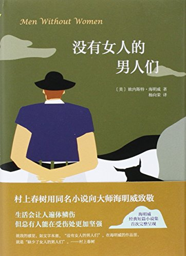 Men without Women (Chinese Edition): Ernest Miller Hemingway