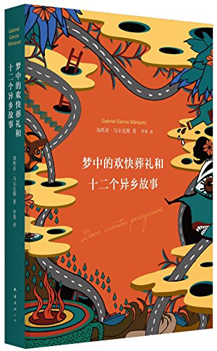 9787544275552: DOCE CUENTOS PEREGRINOS (Chinese Edition)
