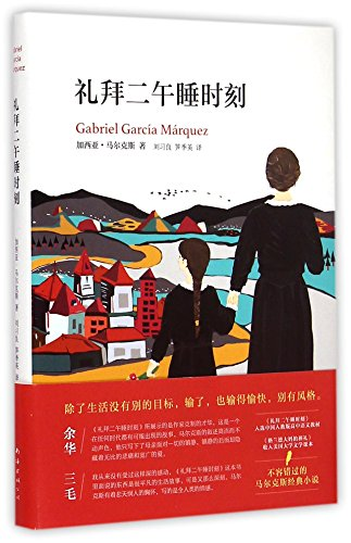 The Royal Cat Nap on Tuesday (Hardcover) (Chinese Edition): Gabriel Garcia Marquez