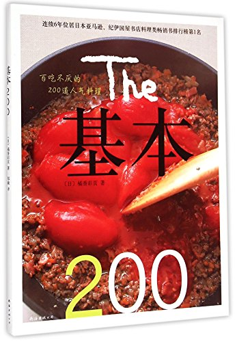 9787544276139: 200 Fundamental Japanese Cuisines (Chinese Edition)