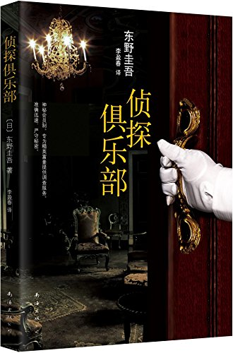 Detective club (tolo keigo classic case reasoning novel collection)(Chinese Edition): DONG YE GUI ...