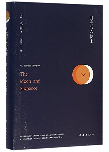 The Moon and Sixpence (Chinese Ed.): W.S.Maugham
