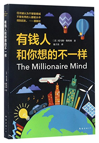9787544286701: The Millionaire Mind (Chinese Edition)