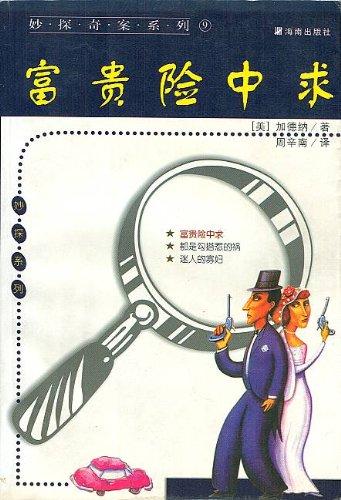 9787544300957: Fu gui xian zhong qiu (Chinese Edition) (Miao tan qi an xi lie, 9)