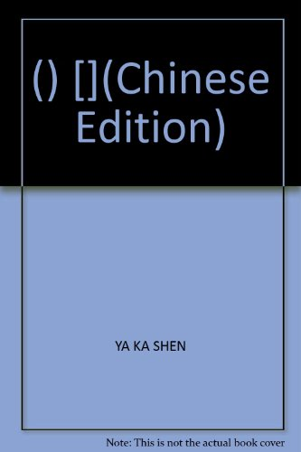 Chinese Edition): YA KA SHEN