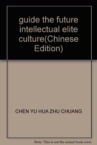 guide the future intellectual elite culture: CHEN YU HUA ZHU CHUANG