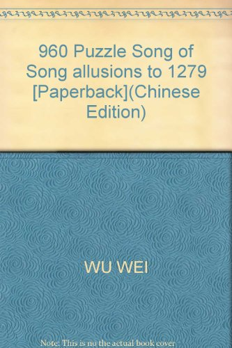 Genuine Special Song Supremacy (W1)(Chinese Edition): WU WEI ZHU