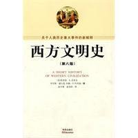 A Short History of Western Civilization (The: su li wen