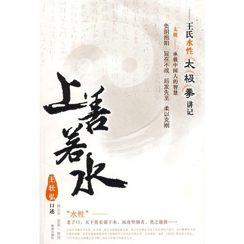 Charity - Wong Tai Chi talk waterborne mind ( with the book comes with Master Wang Zhuang Hong ...