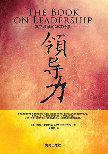 9787544333399: The Book on Leadership (Chinese Edition)