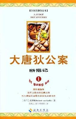 9787544337045: The Broken Finger-A Judge Dee Mystery-Revised Version with Translations and Annotations (Chinese Edition)