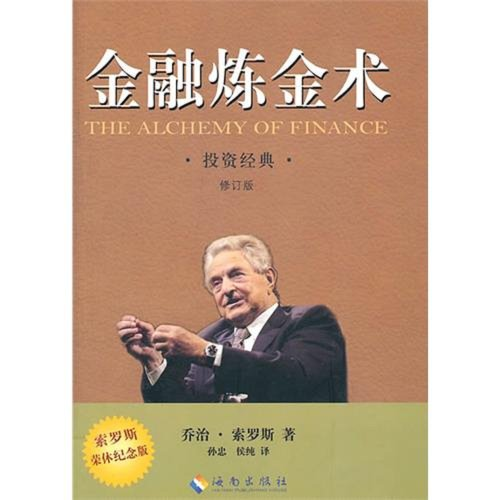 9787544339759: The Alchemy of Finance- Revised Version (Chinese Edition)