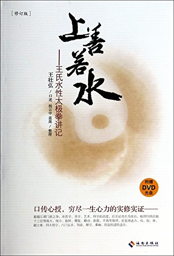 9787544341004: Charity: water-based tai chi Wang stresses remember (with DVD discs)(Chinese Edition)