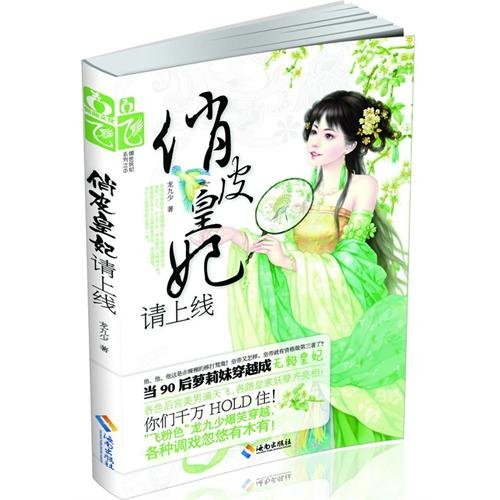 General adults. love me (flying romance series)(Chinese Edition): BU SI YAO LING