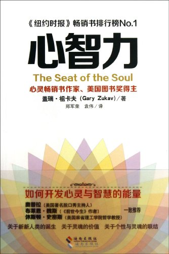 9787544351515: The Seat of the Soul(Chinese Edition)