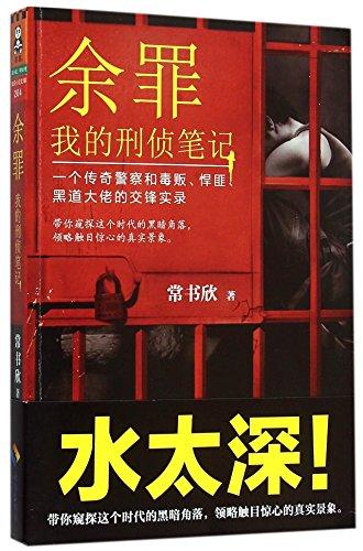 9787544362320: Yu Zui: my criminal investigation notes (My Criminal Investigation Notes) (Chinese Edition)