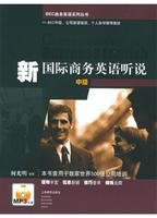 9787544401692: Listening and speaking of New international business English - revision - with MP3 (Chinese Edition)