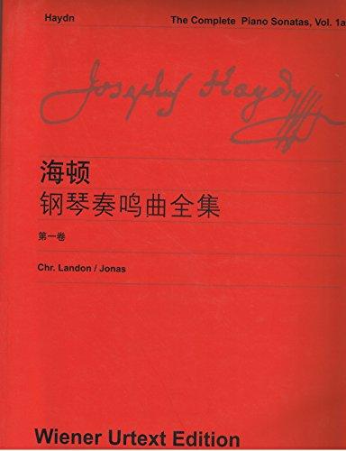 Haydn's Piano Sonatas . Volume 1(Chinese Edition): WEI YE NA YUAN SHI CHU BAN SHE