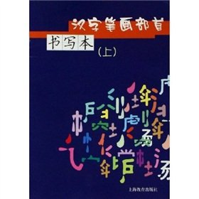 9787544407281: Writing the Chinese Character Radicals (Set 2 Volumes)