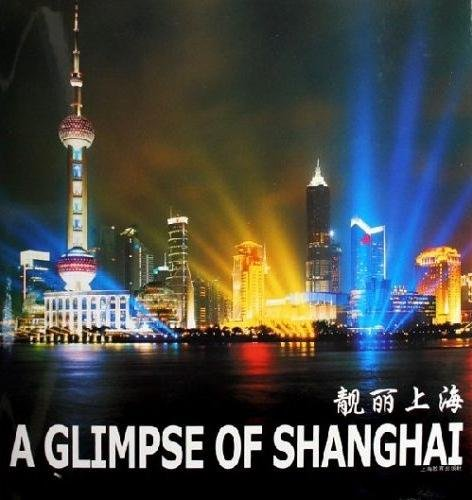 9787544410052: A Glimpse of Shanghai(hardcover)