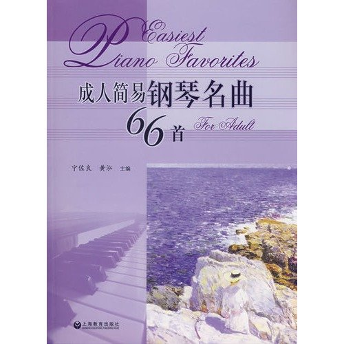 adult hits 66 Easy Piano (Paperback): NING ZUO LIANG