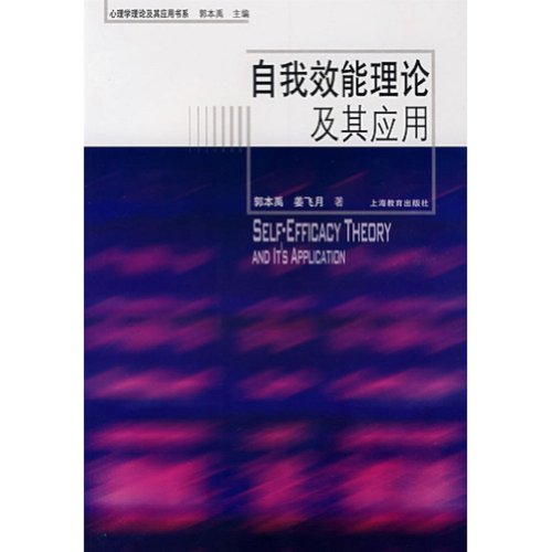 9787544418485: Psychological Theory and Its Applications book series: self-efficacy theory and its applications